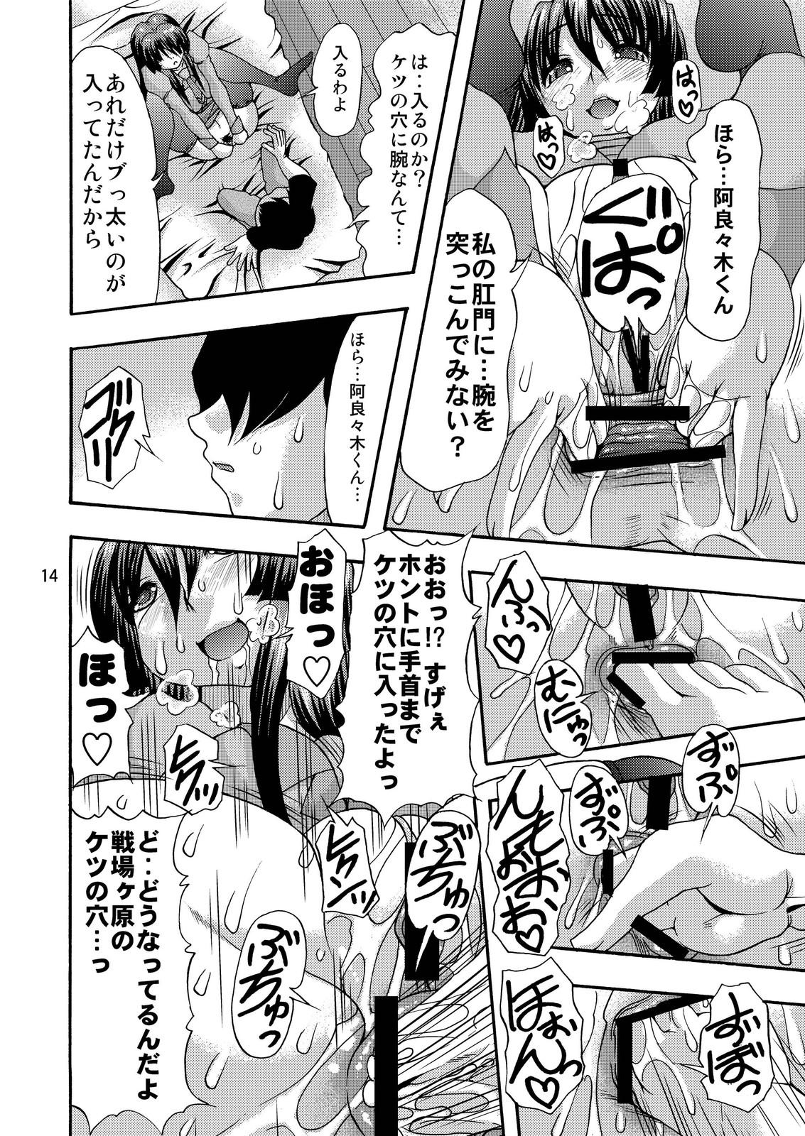 Shiri Monogatari 13