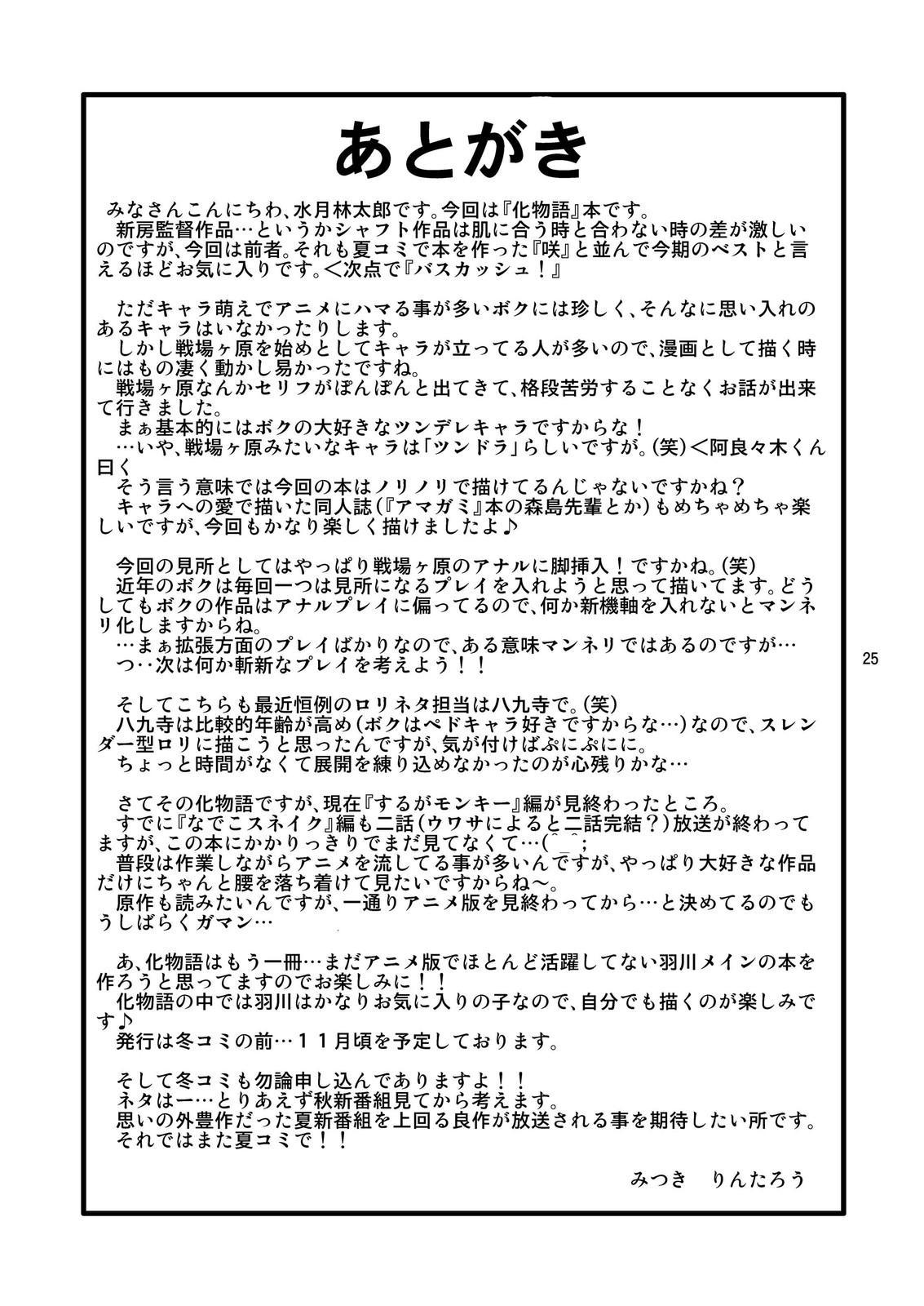Shiri Monogatari 24