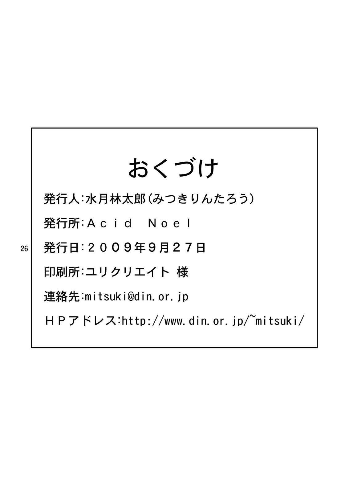Shiri Monogatari 25