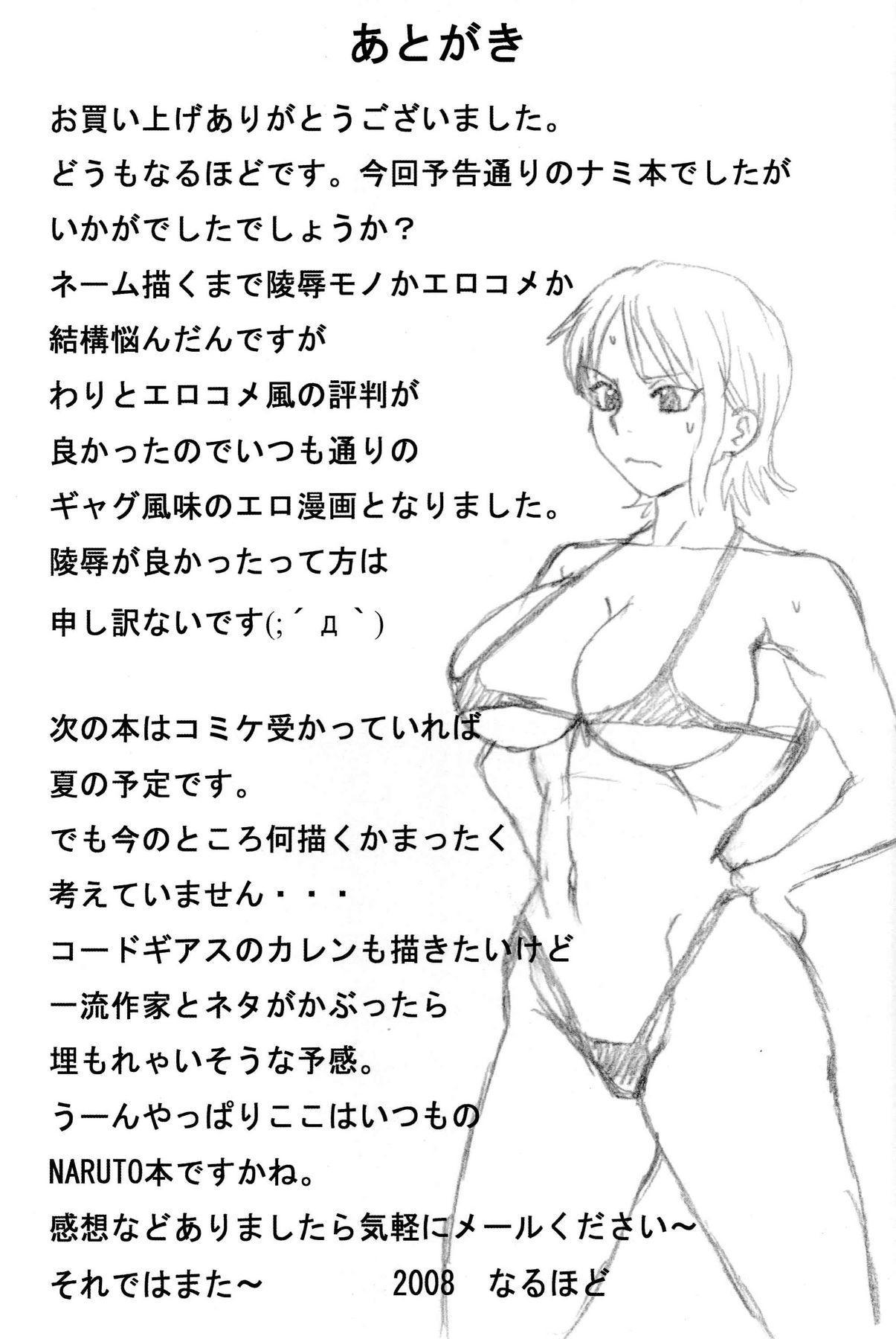 Ii Nami Yume Kibun | Good Nami Dream Feeling 39