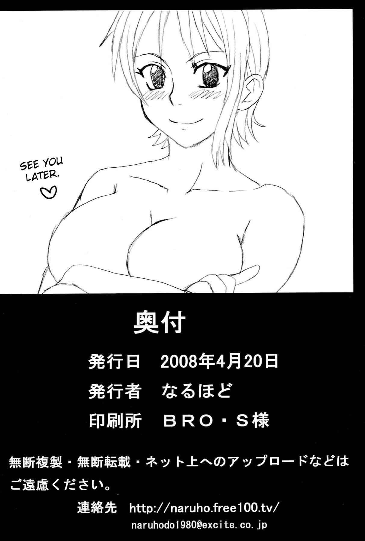 Ii Nami Yume Kibun | Good Nami Dream Feeling 40