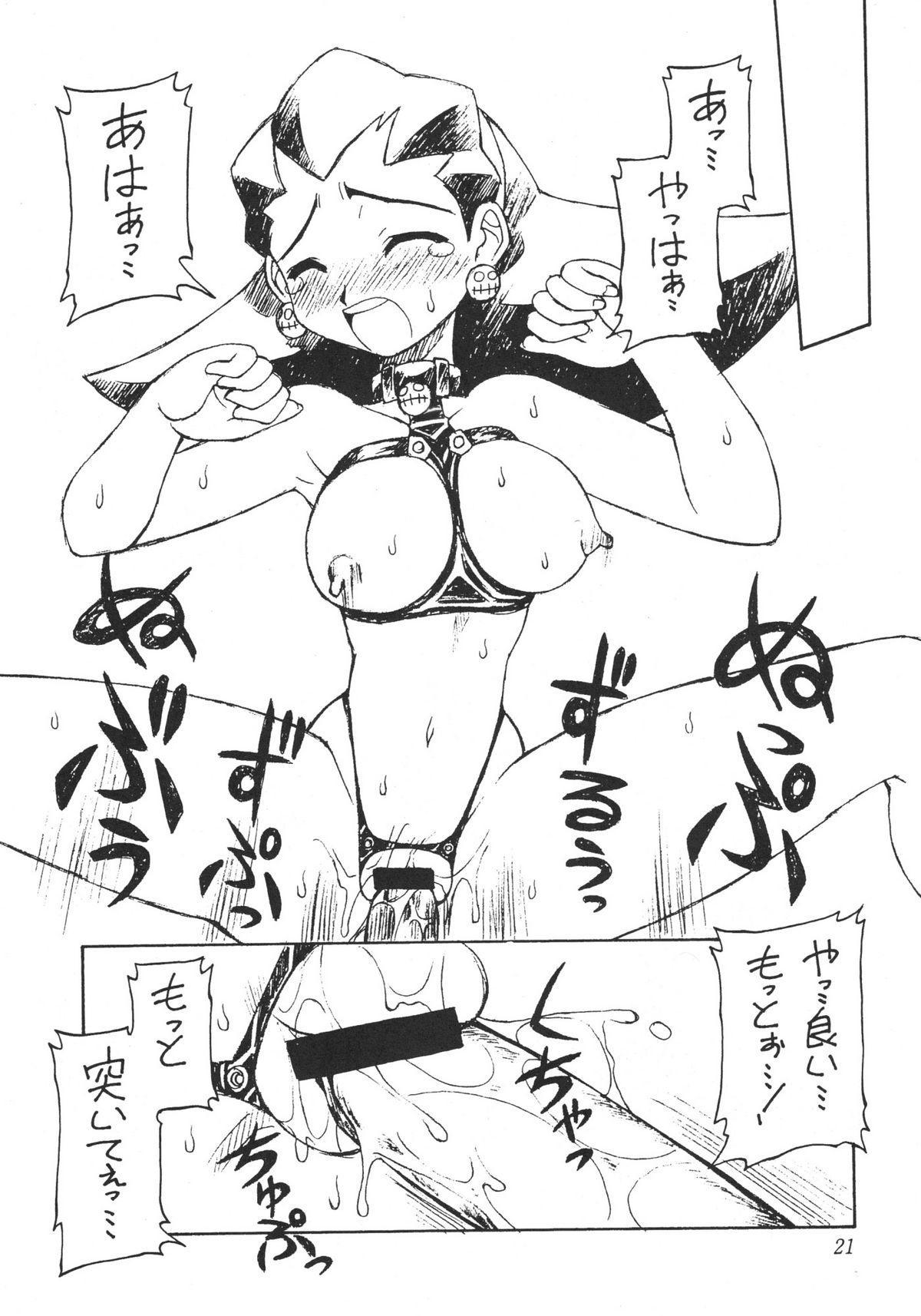 URUWASHINO GOMORA SHOUJO 21