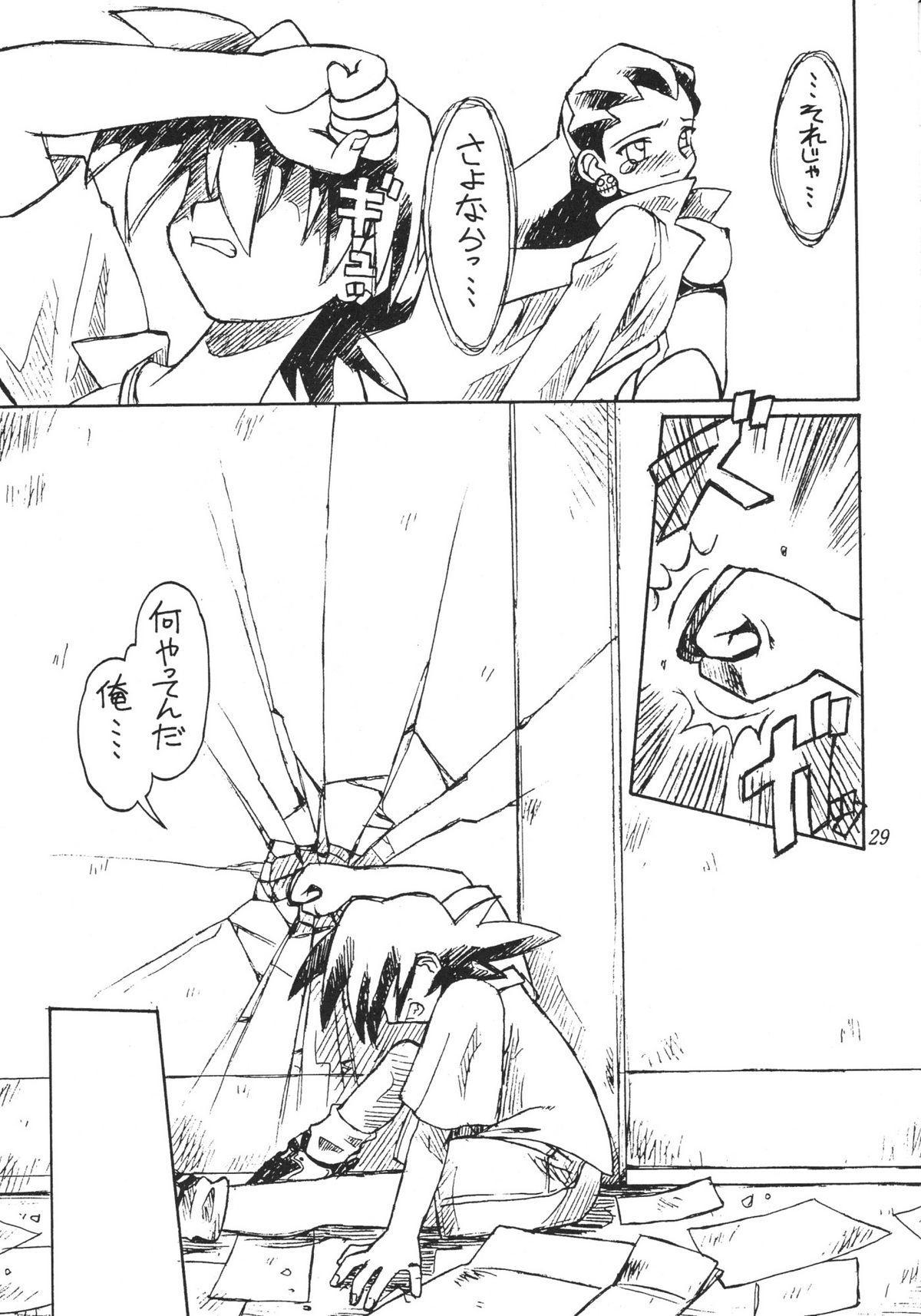 URUWASHINO GOMORA SHOUJO 29