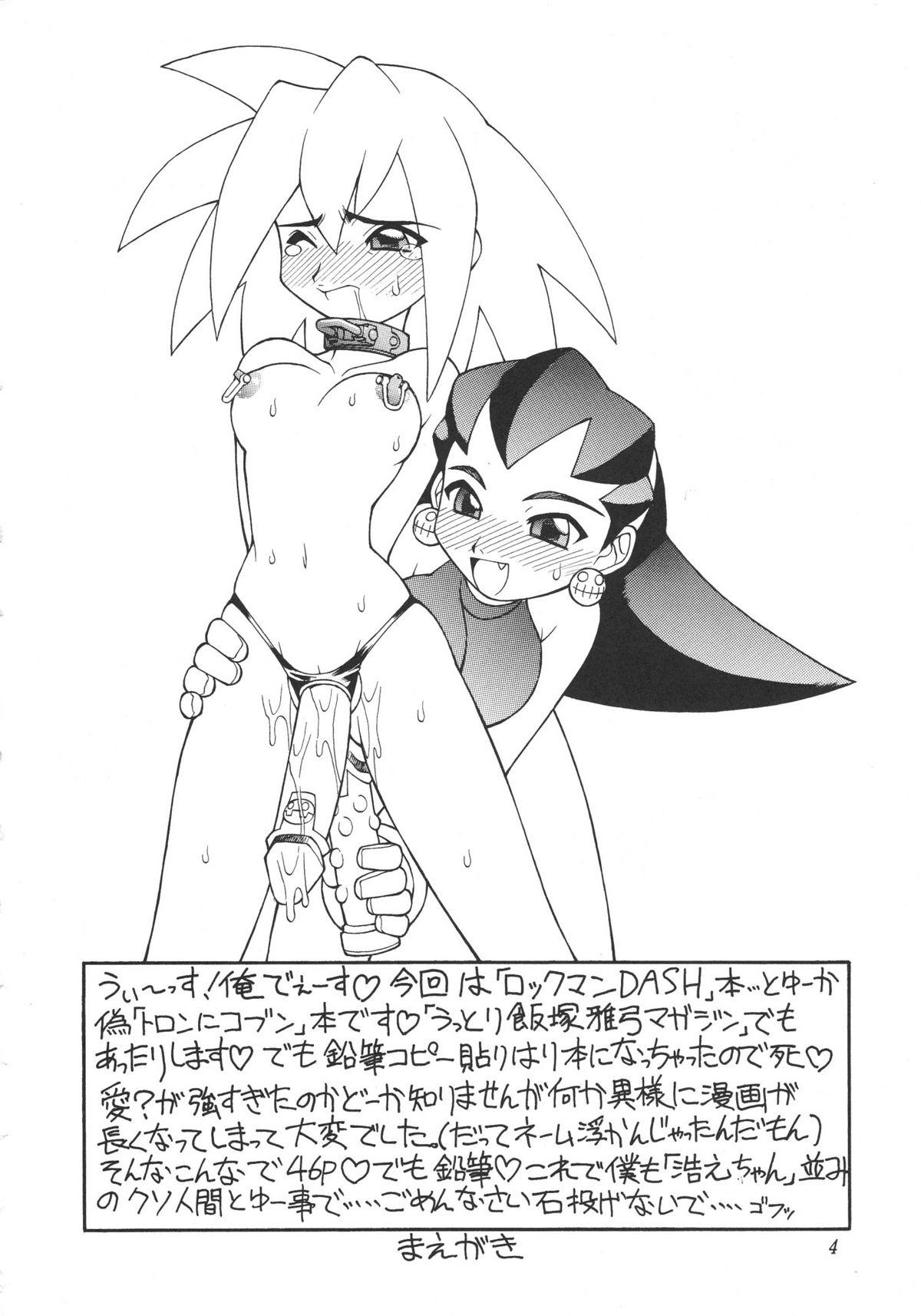 URUWASHINO GOMORA SHOUJO 4