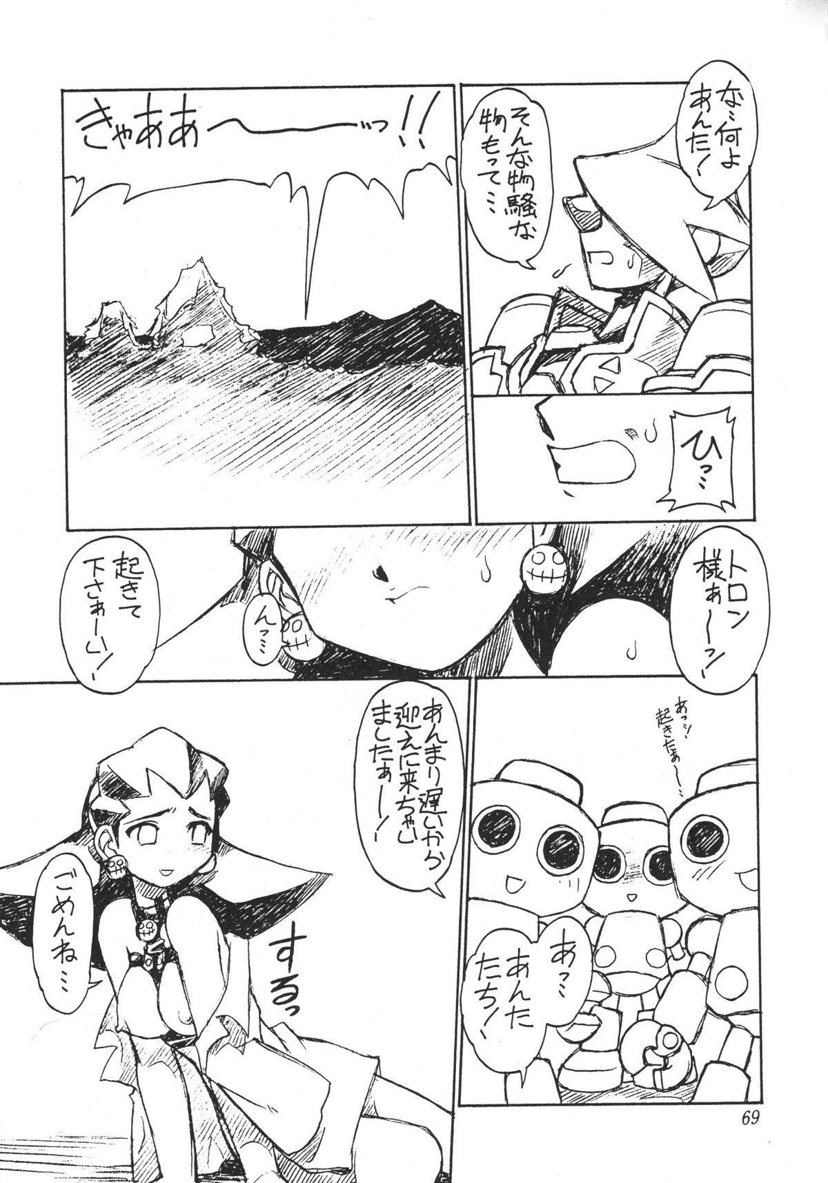 URUWASHINO GOMORA SHOUJO 69