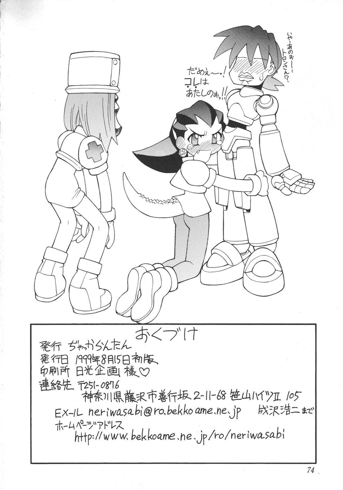 URUWASHINO GOMORA SHOUJO 74
