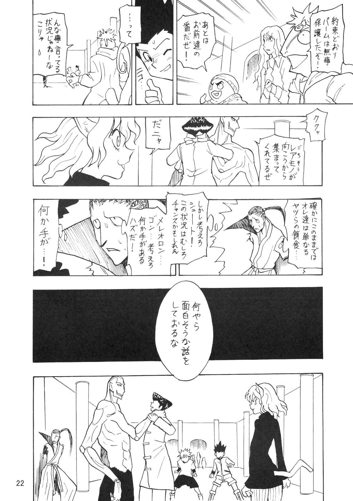 Kidou San 20