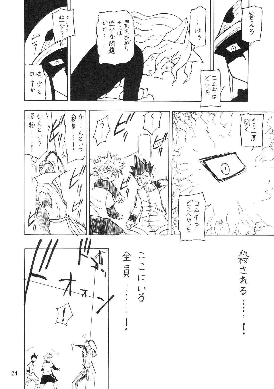 Kidou San 22