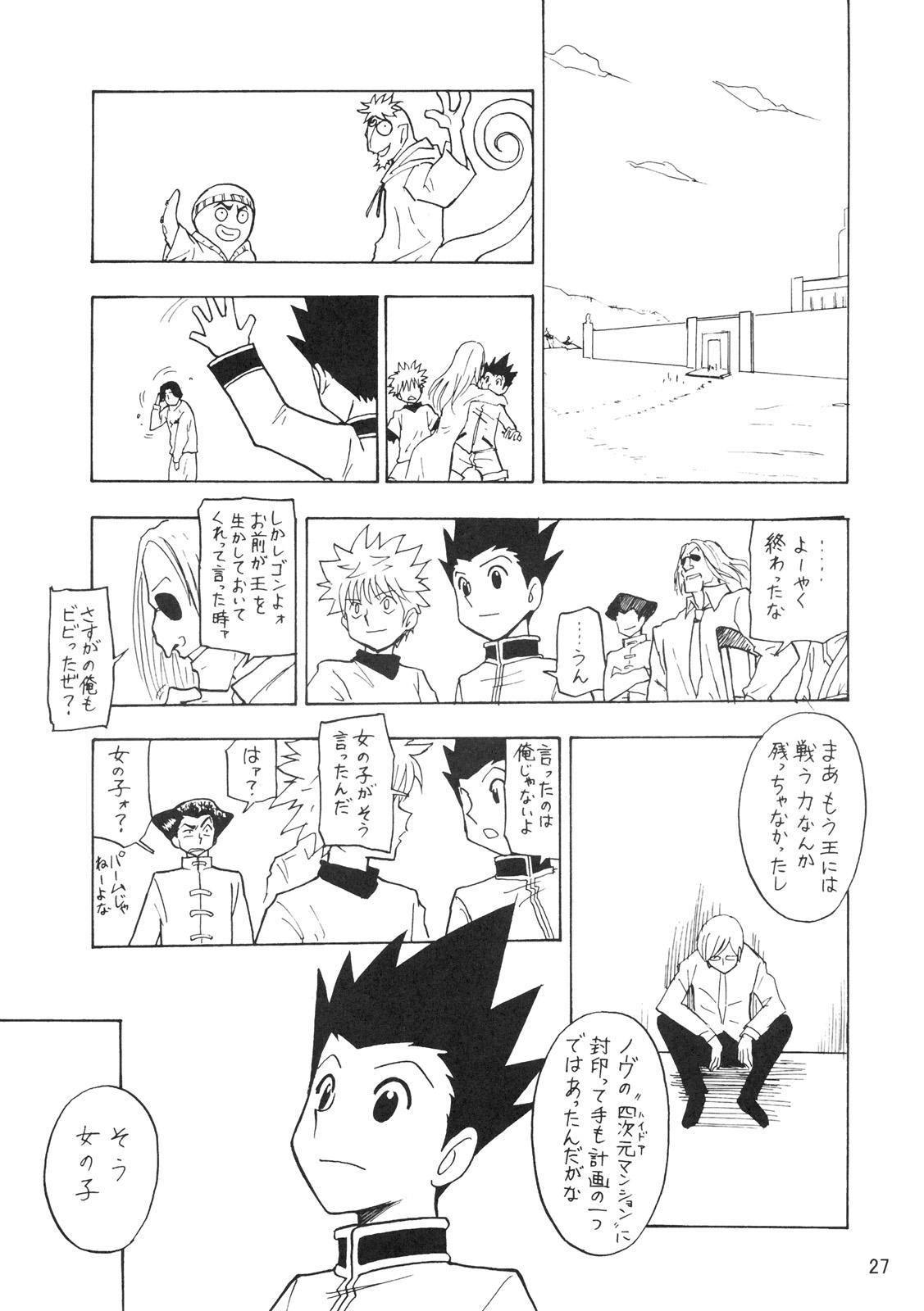 Kidou San 25