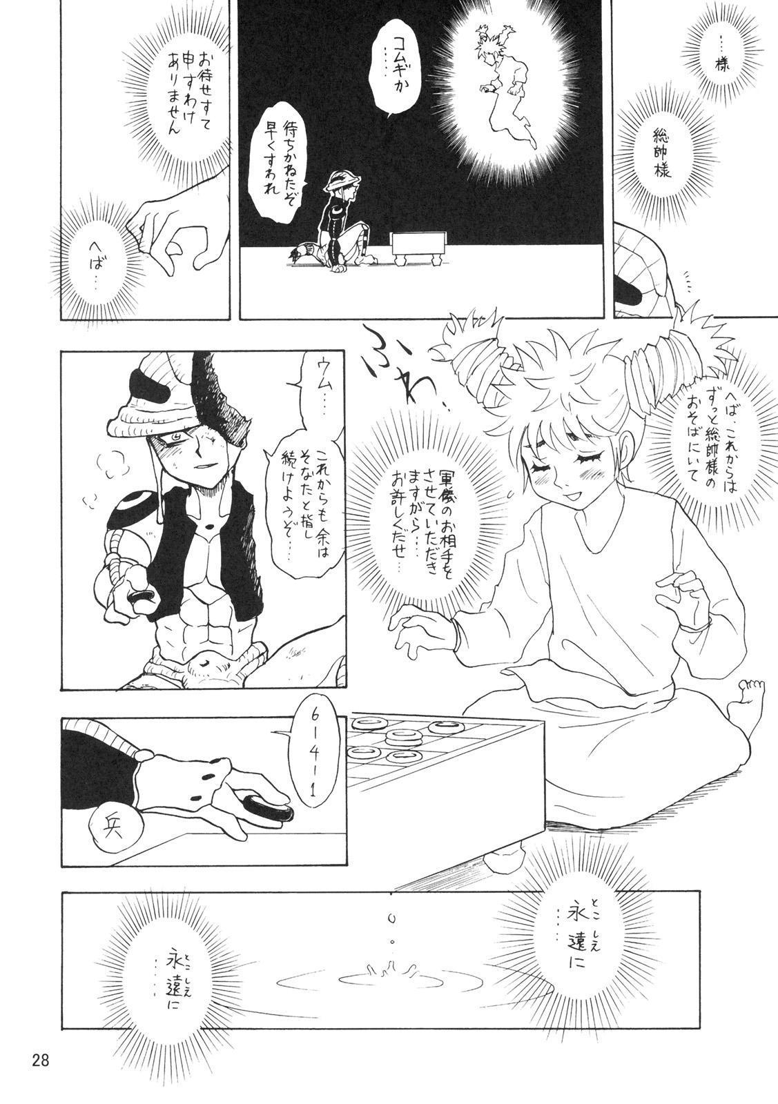 Kidou San 26