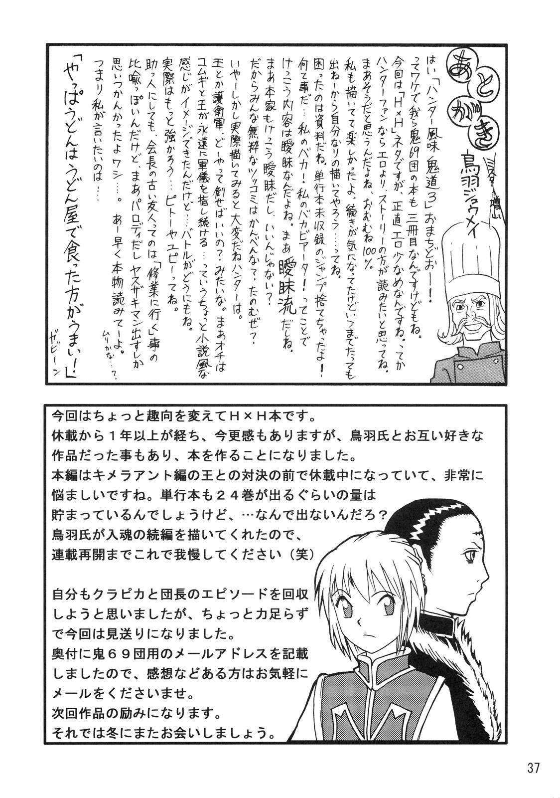 Kidou San 35