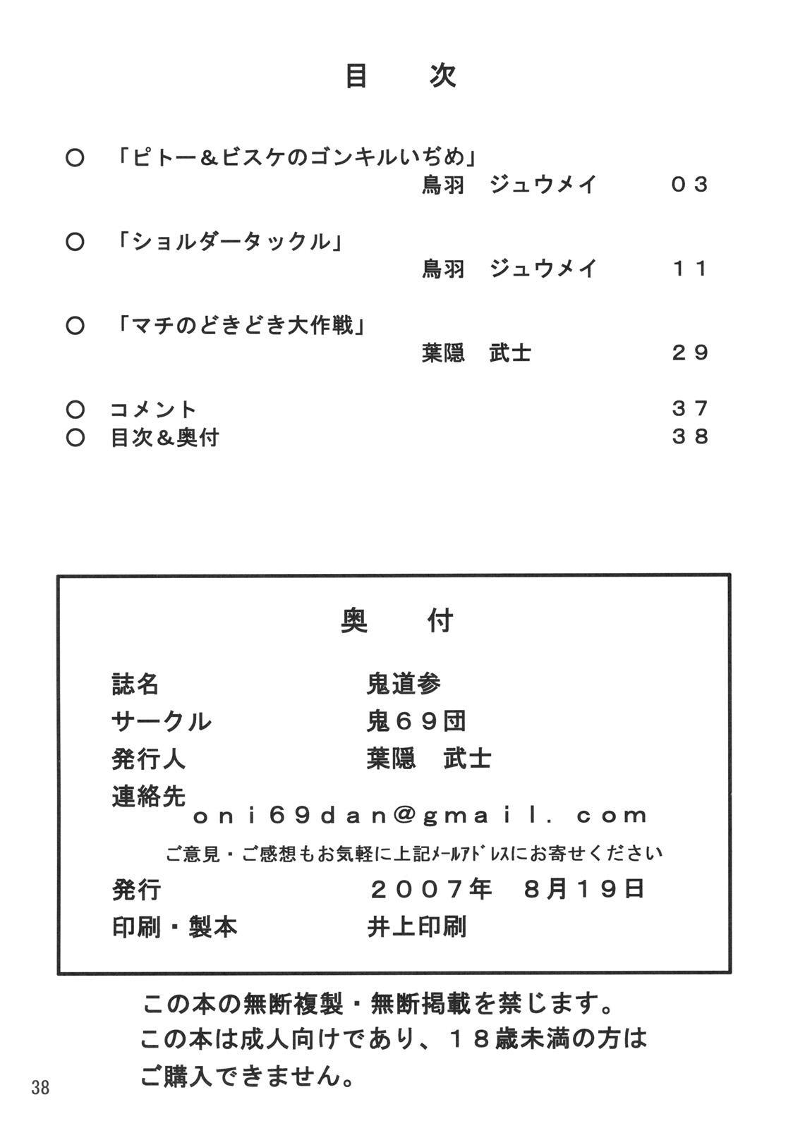 Kidou San 36
