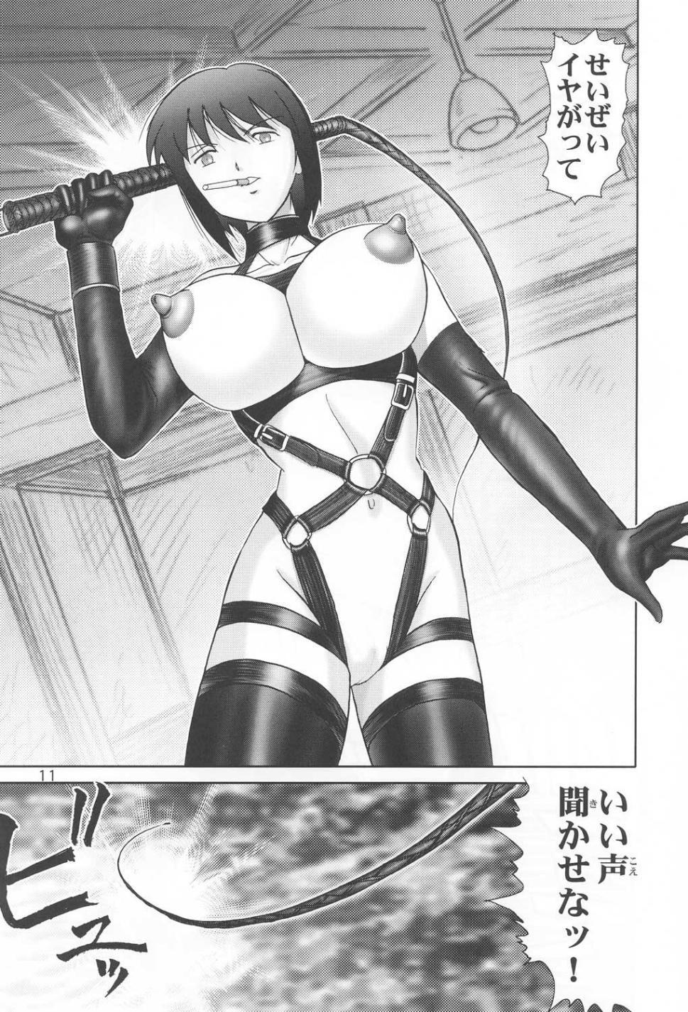 Mazo Shino Ichi 9