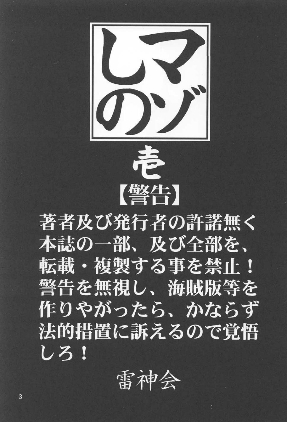 Mazo Shino Ichi 1