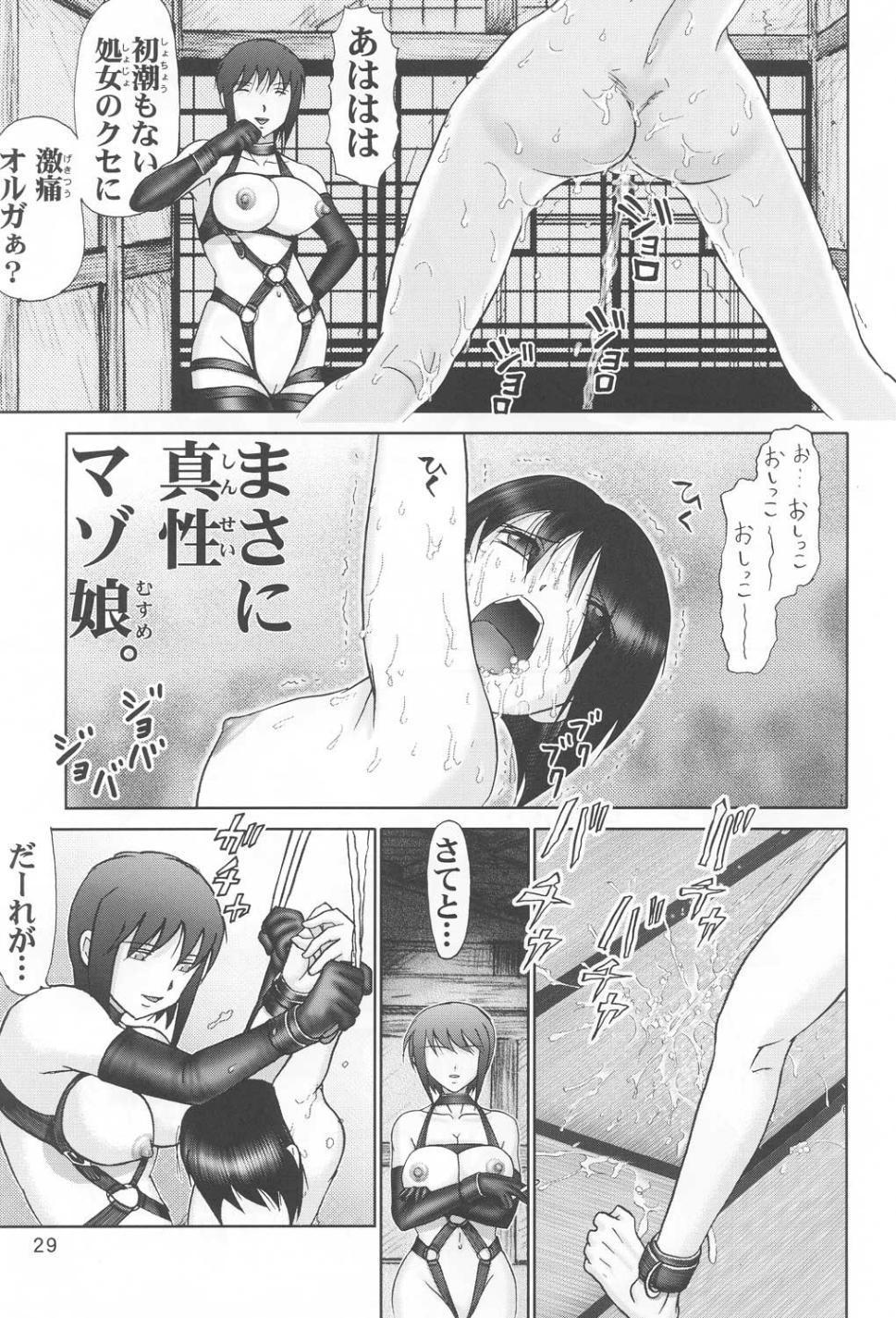 Mazo Shino Ichi 27