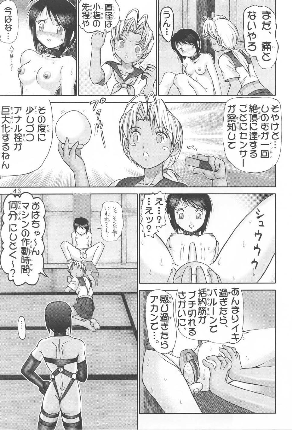Mazo Shino Ichi 41