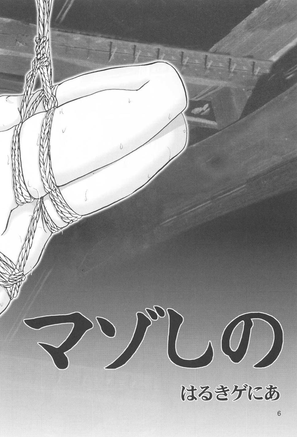 Mazo Shino Ichi 4