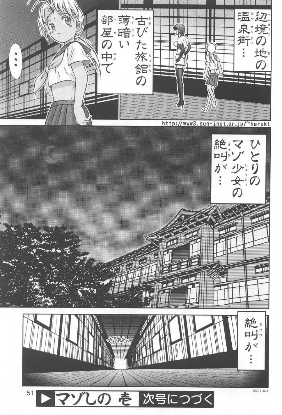 Mazo Shino Ichi 49