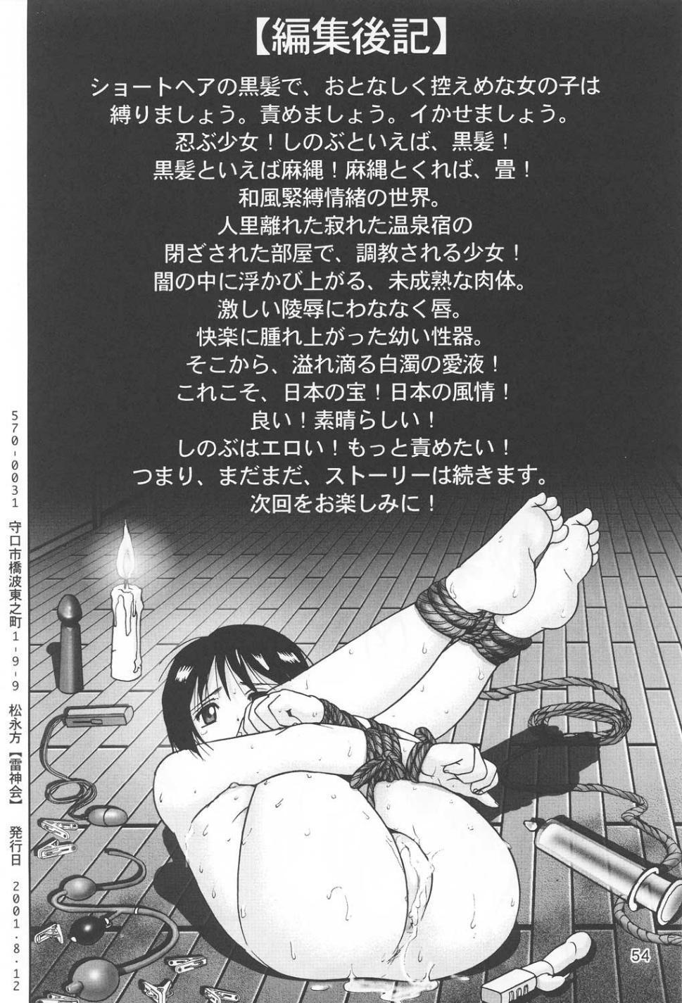 Mazo Shino Ichi 52