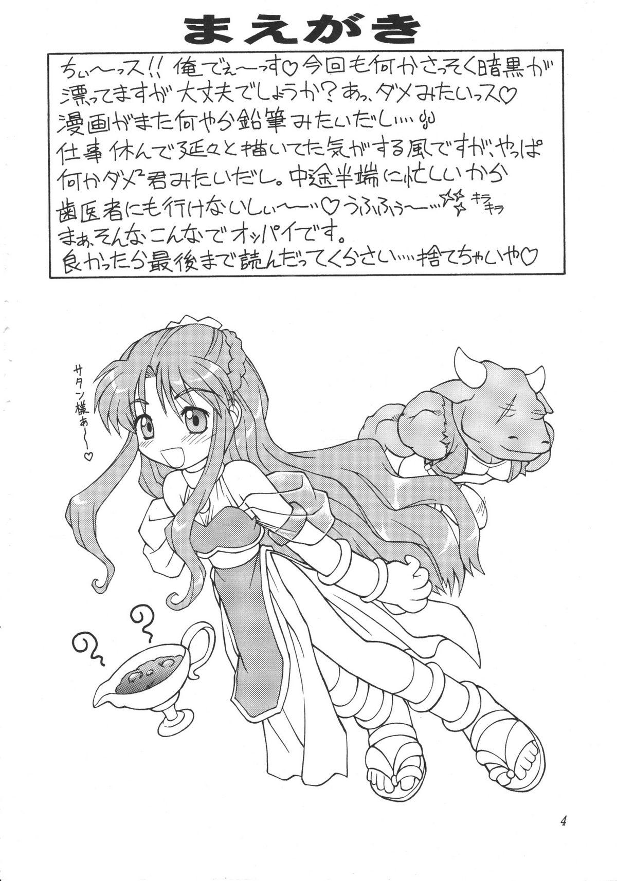 Heisei Oppai Bugyou 4