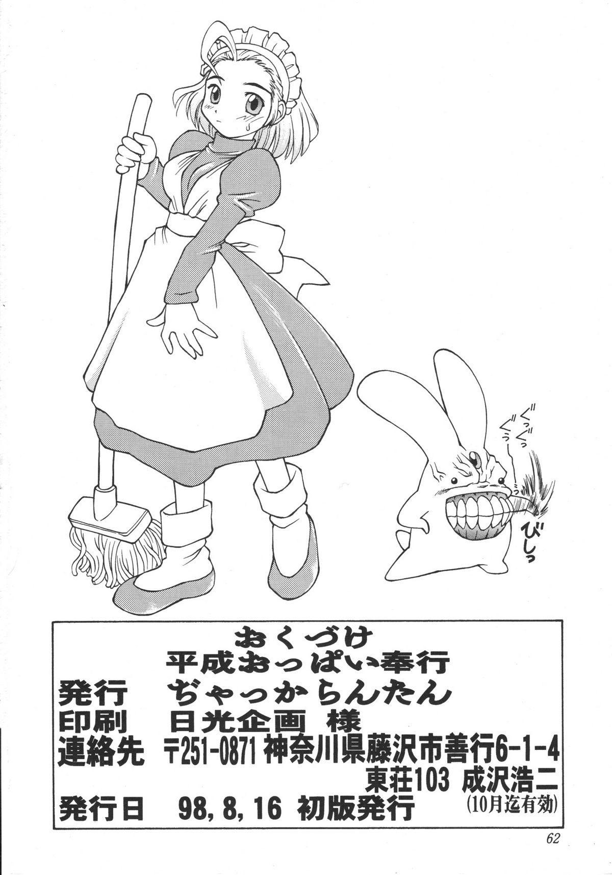 Heisei Oppai Bugyou 62