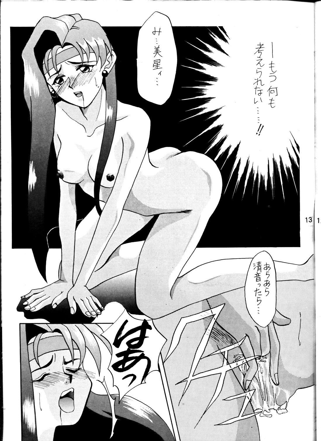 Goiken Muyou! 11