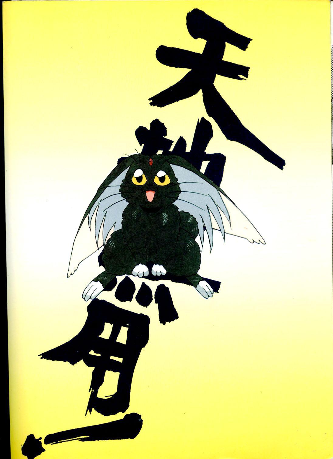 Goiken Muyou! 37