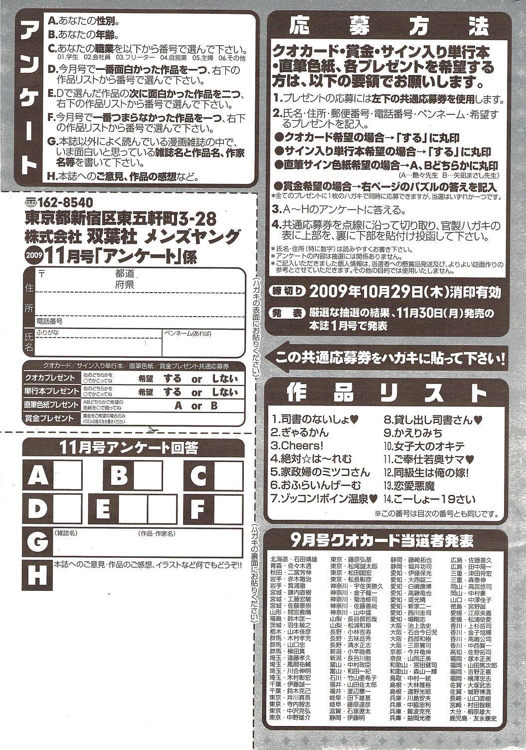 COMIC Men's Young 2009-11 254