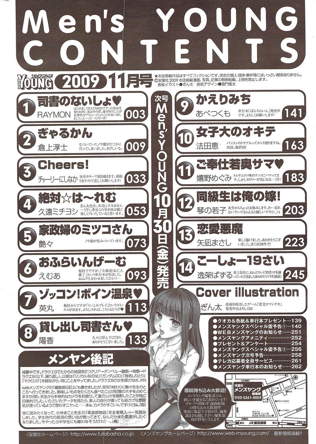 COMIC Men's Young 2009-11 259