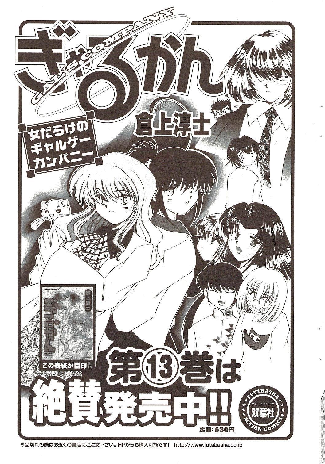 COMIC Men's Young 2009-11 30