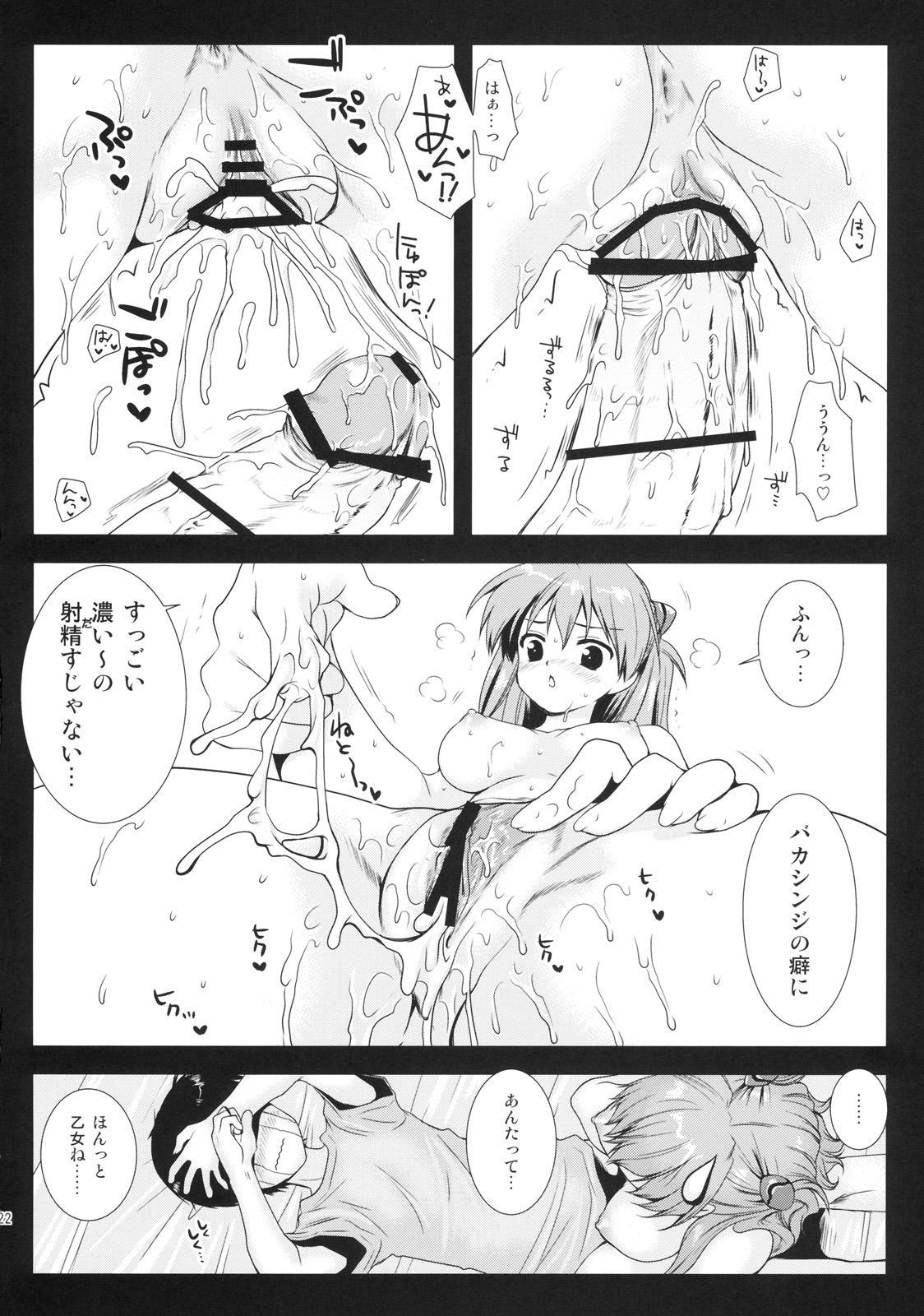 Shiki Nami Shiki 20