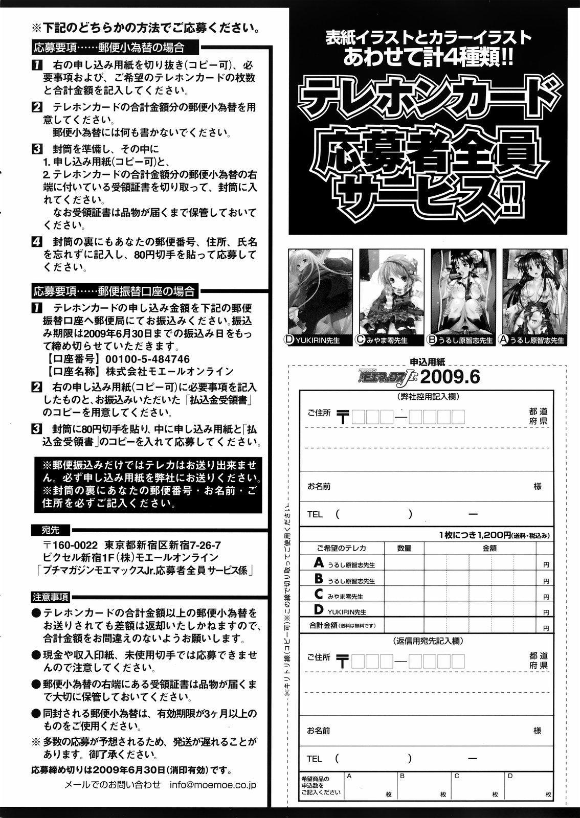 COMIC Moemax Jr. 2009-06 43