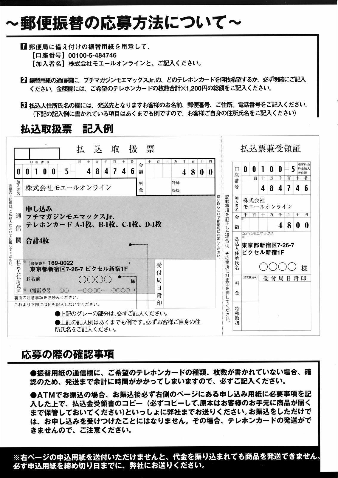 COMIC Moemax Jr. 2009-06 44