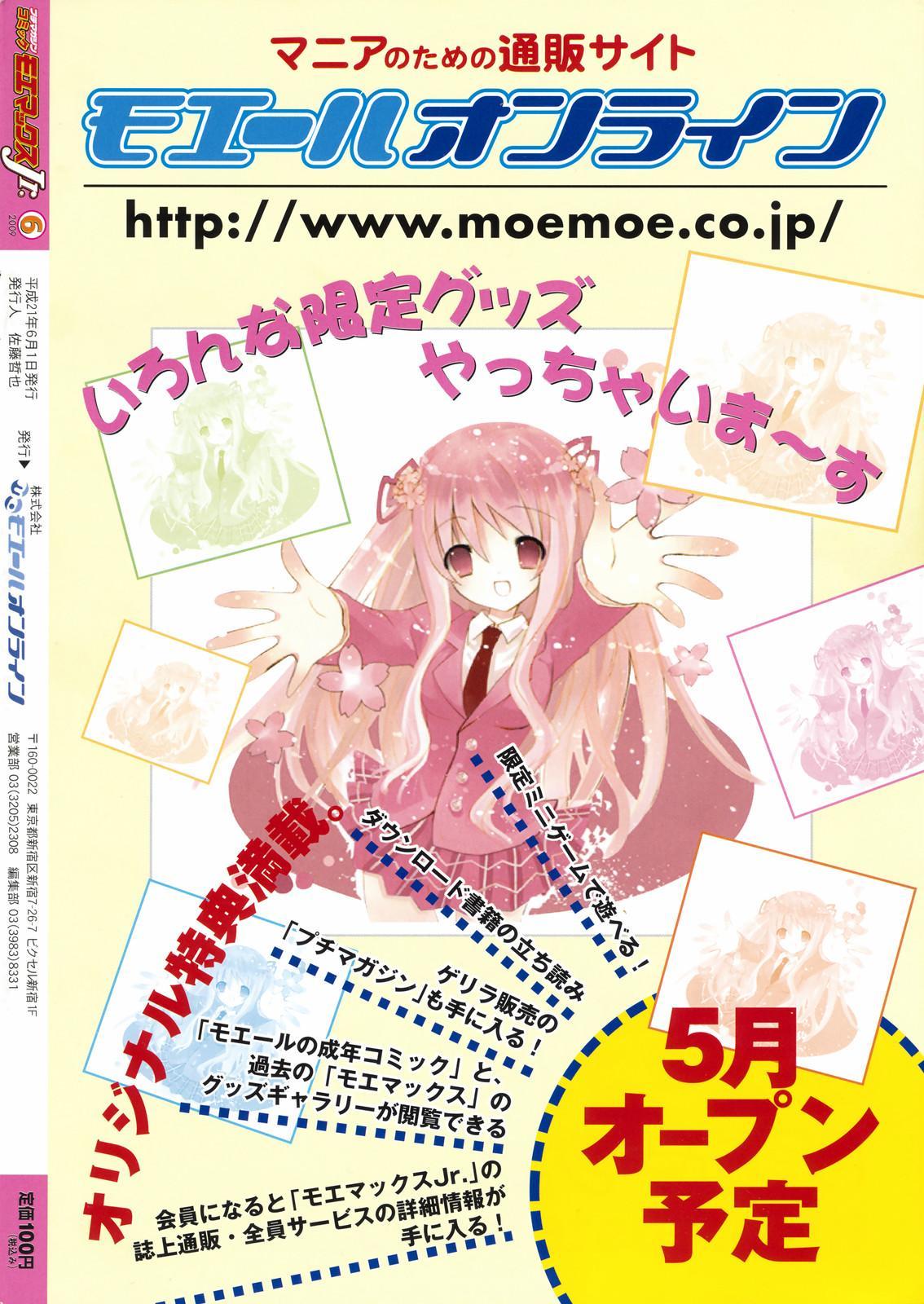 COMIC Moemax Jr. 2009-06 47