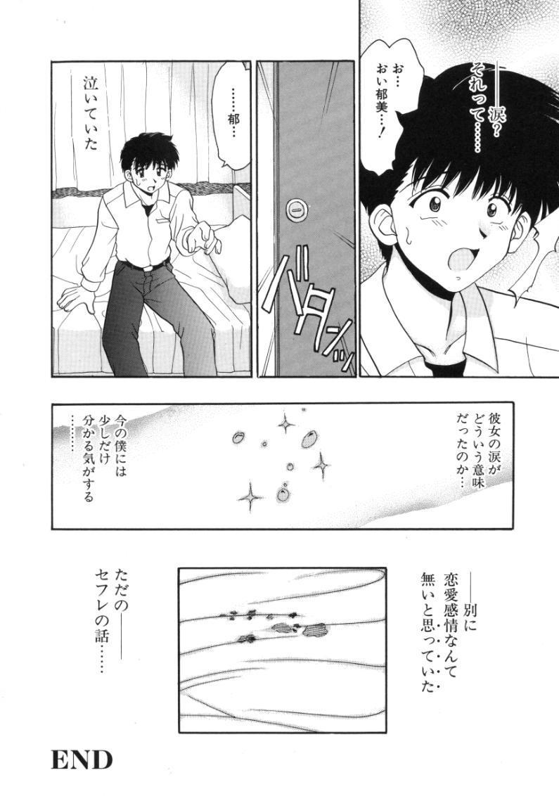 Hatsu Taiken - First Pain 99