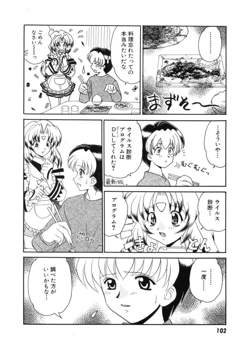 Hatsu Taiken - First Pain 103