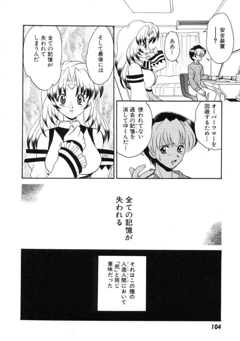 Hatsu Taiken - First Pain 105
