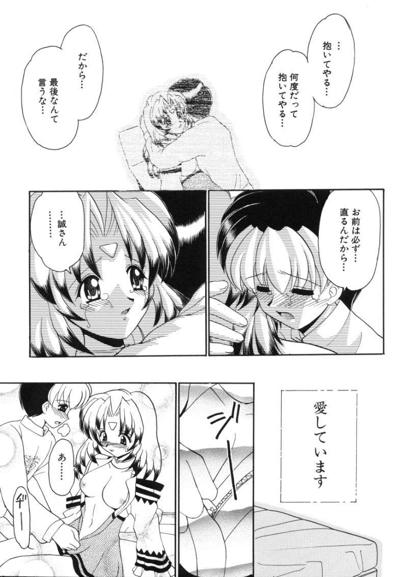 Hatsu Taiken - First Pain 108