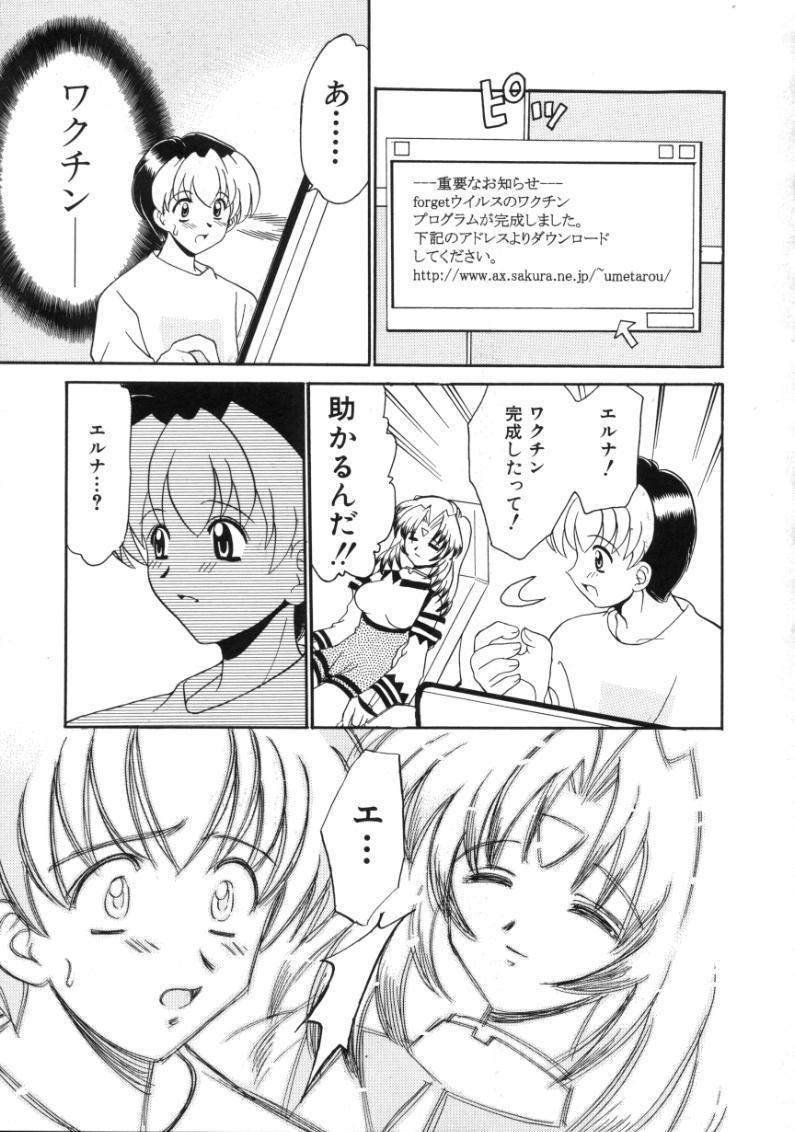 Hatsu Taiken - First Pain 114