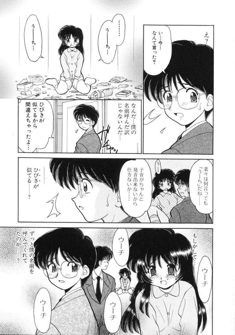 Hatsu Taiken - First Pain 130