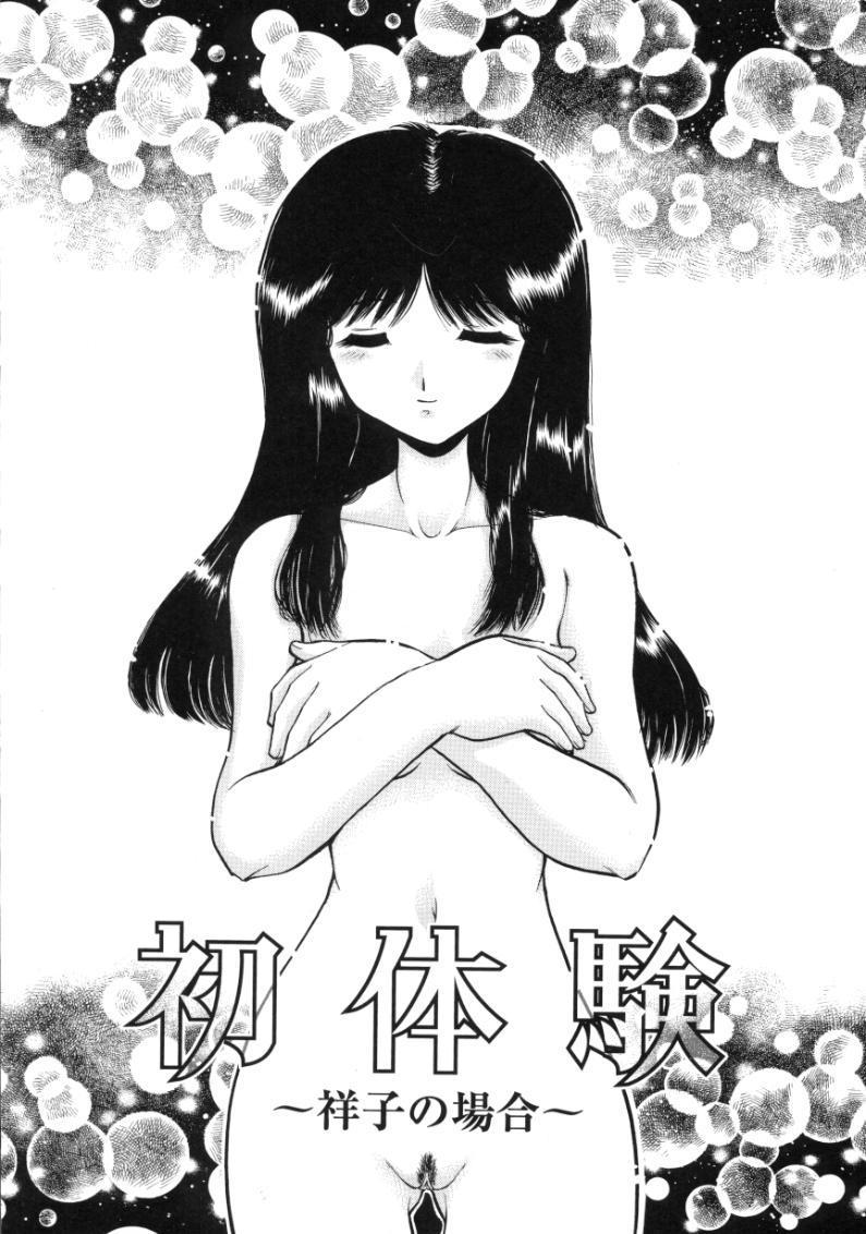 Hatsu Taiken - First Pain 133