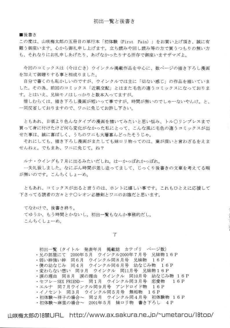 Hatsu Taiken - First Pain 152