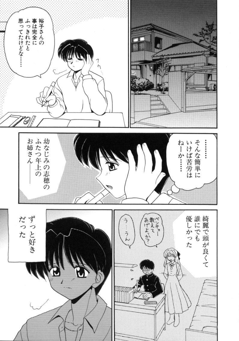 Hatsu Taiken - First Pain 70