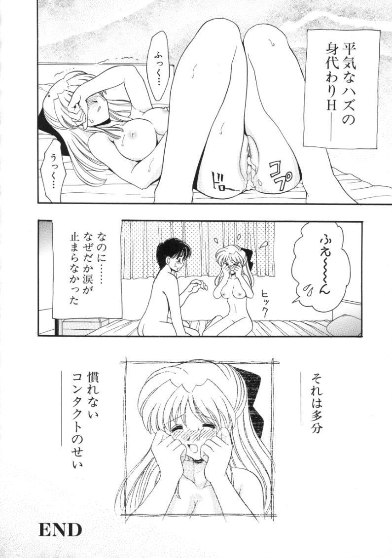Hatsu Taiken - First Pain 83