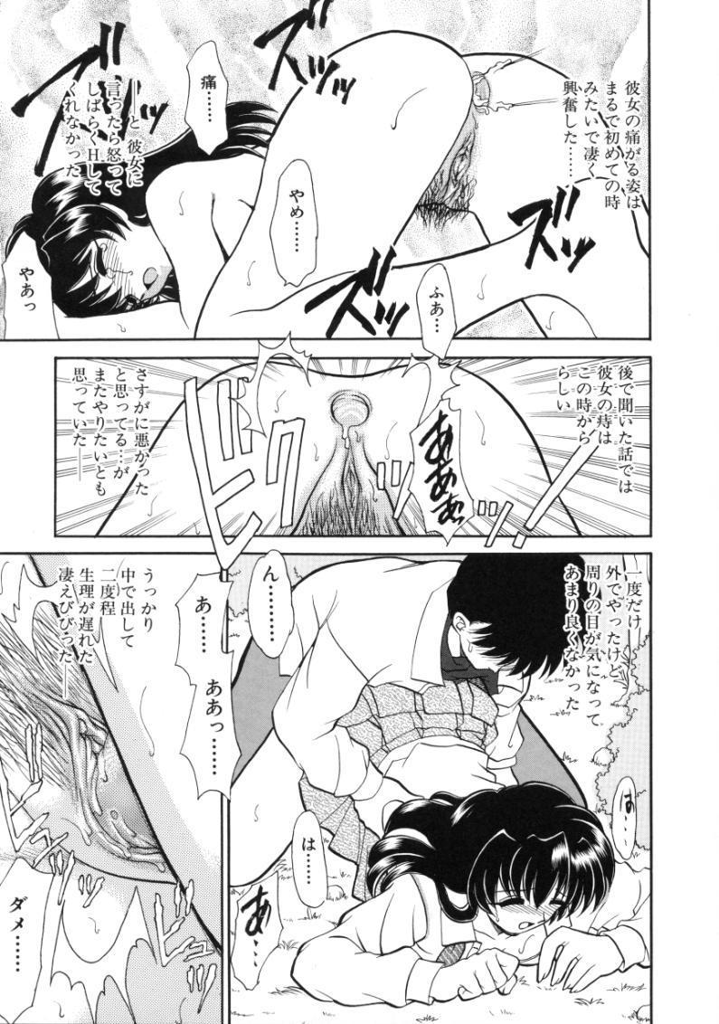 Hatsu Taiken - First Pain 90