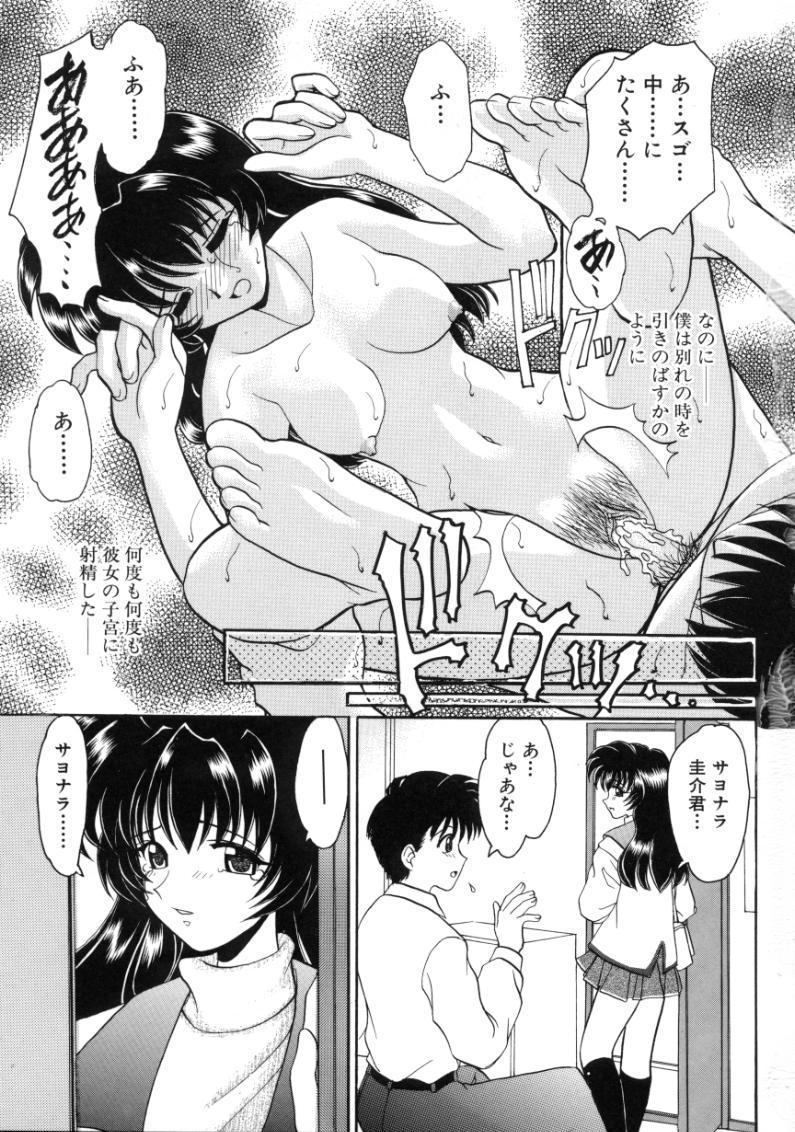 Hatsu Taiken - First Pain 98