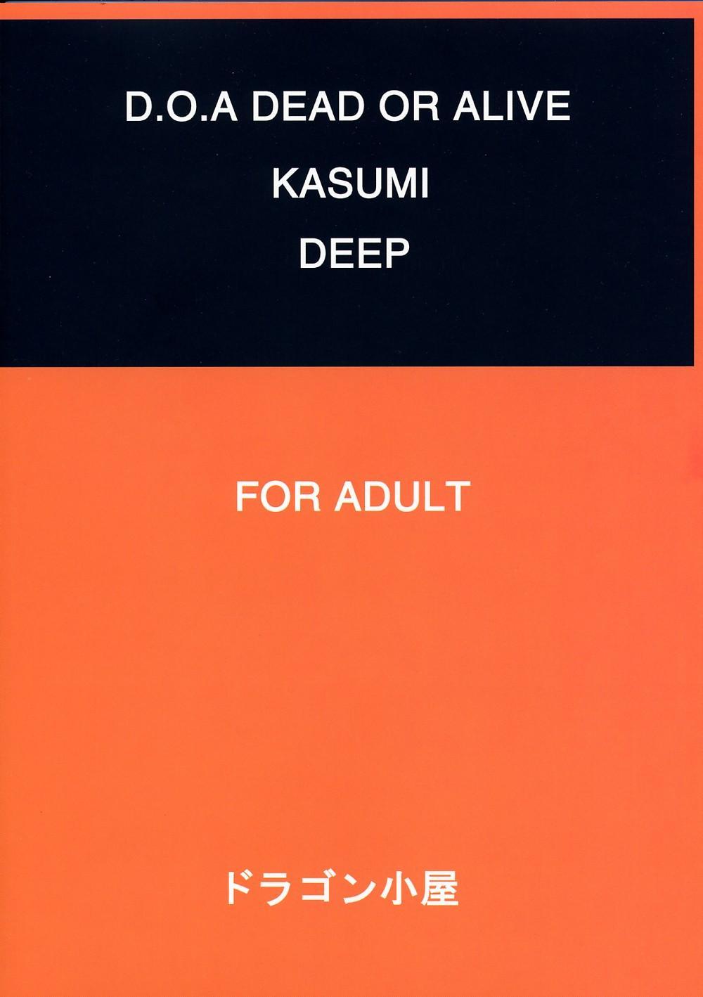 KASUMI DEEP 25