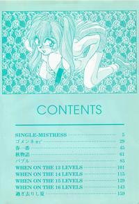 SINGLE・MISTRESS 3