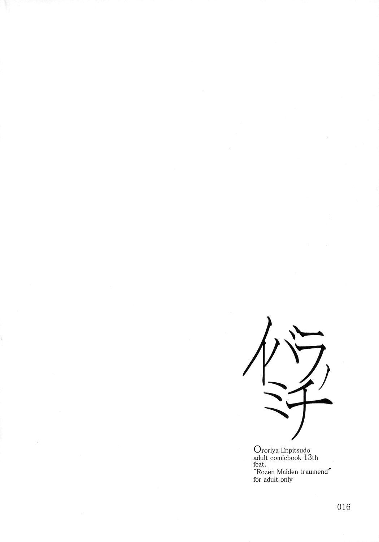 Ibara no Michi | Path of Thorns 14