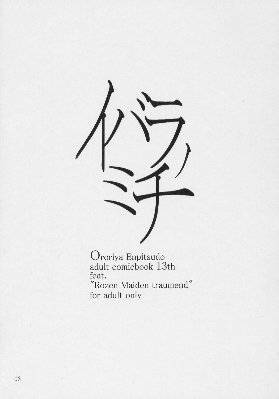 Ibara no Michi | Path of Thorns 1